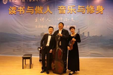 宴,先后演奏了大提琴独奏《鸿雁》、《天鹅》,大小提琴二重奏《我